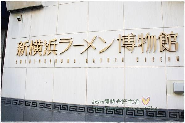 201306新橫濱拉麵博物館 (3).JPG