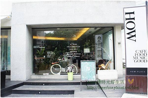 201307How Place好所在 (1).JPG