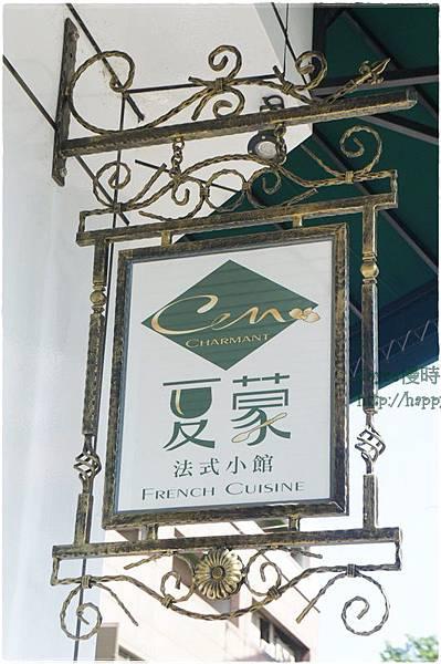 夏蒙法式小館 (4).JPG