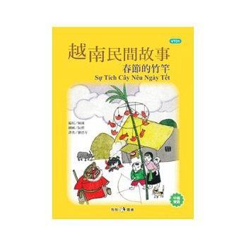 越南民間故事.jpg