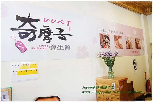 2014奇摩子養生館 (7).JPG