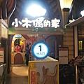 台中騎士堡小木偶的家201412 (41).JPG