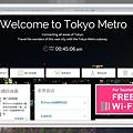 東京metro地鐵官方網站.png