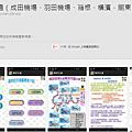 東京交通app.png