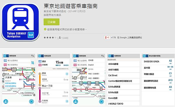 東京地鐵遊客乘車指南.png