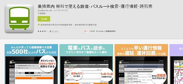 乘換案內app.png