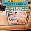 東橫inn西葛西 201501 (23).JPG