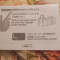 東橫inn西葛西 201501 (27).JPG