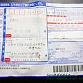 2014 郵局 京都mystays寄京都山科.JPG