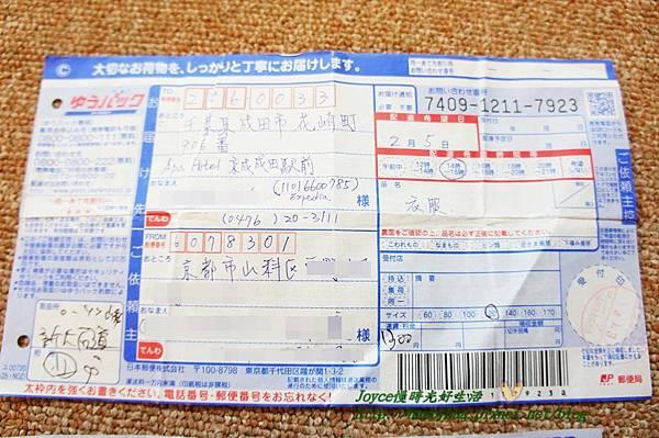 2014 郵局 京都山科lawson寄成田.JPG