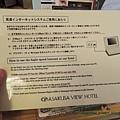 淺草豪景酒店 (31).JPG