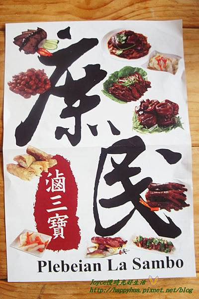 201503宅配美食  庶民滷三寶 (20).JPG