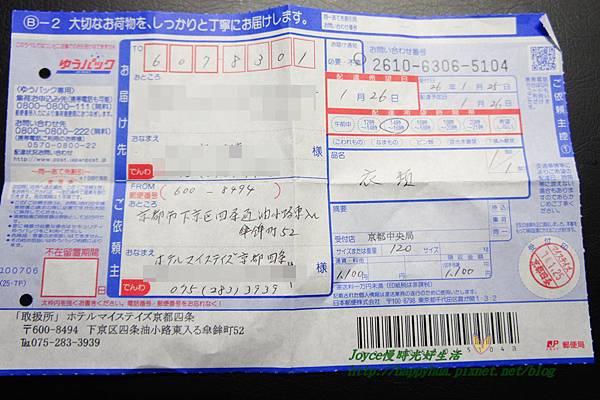 2014 郵局 京都四條寄京都山科 - 複製