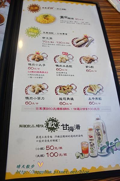 201504帝王食補崇德店 (13).JPG