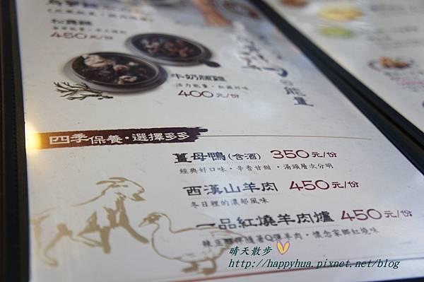 201504帝王食補崇德店 (14).JPG