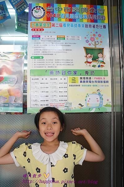2015看見藥師專業 (11).JPG