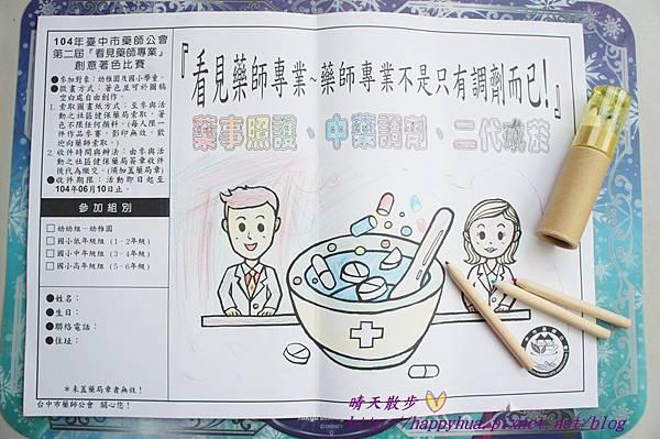 2015看見藥師專業 (14).JPG