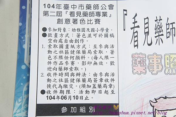 2015看見藥師專業 (15).JPG