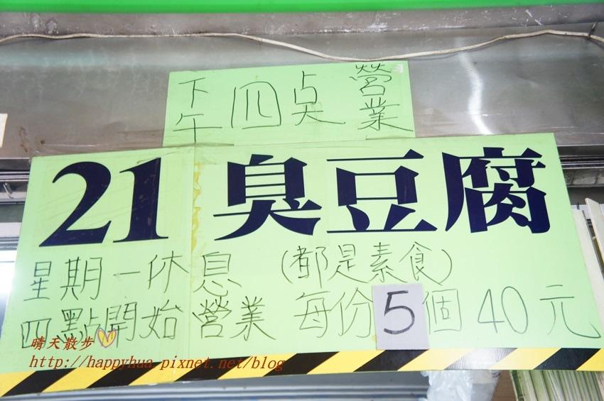 1436108732 2607670762 - [台中美食]臭豆腐:一中夜市排隊美食 永遠大排長龍的21臭豆腐 要拿號碼牌的喔