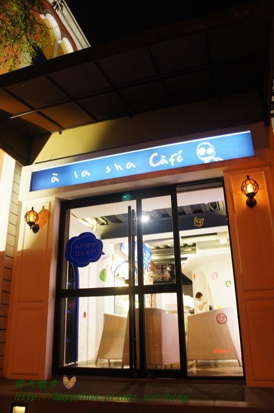 1437065717 3076418679 - [台中美食]à la sha Càfe台中旗艦店~充滿童趣插畫和外星人的親子友善餐廳 每個角落都吸睛 燉飯美味更加分