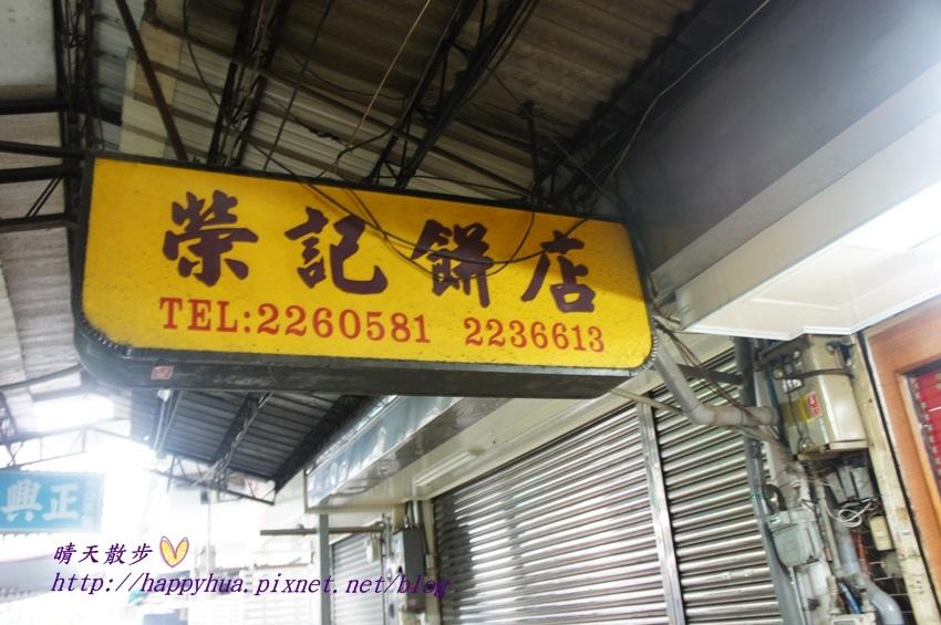 榮記餅店小西點 (5).JPG