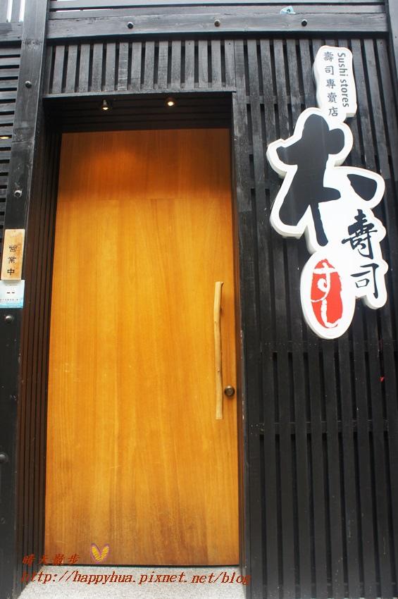 1439279540 2622121299 - 【熱血採訪】本壽司~講究食材、味道與專注的高CP值日本料理 道道皆主菜的雙人套餐 無菜單料理總是有驚喜