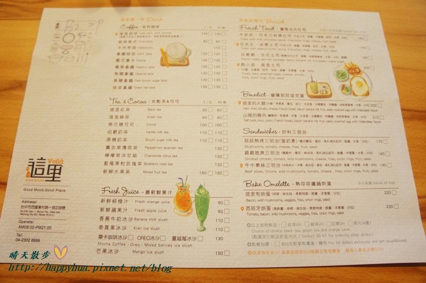 1439526409 1116240422 - 這里Cafe & Restaurant~寬敞舒適義式輕食餐廳,也是親子友善餐廳,二樓有寬敞的兒童遊戲區喔