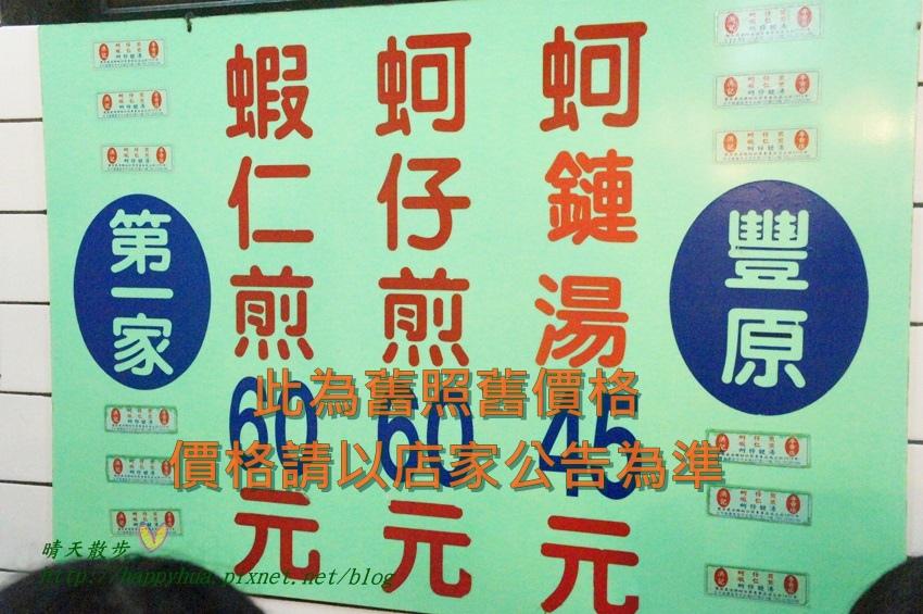 廟東 洪記蚵仔煎 (10).JPG