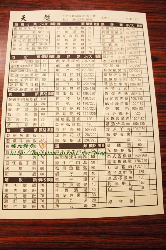 天越食堂 (4).JPG