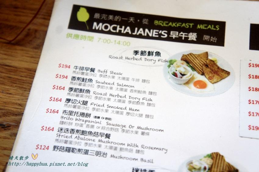 1443270916 3095761627 - [台中早午餐]西區∥摩卡珍思Mocha Jane's~尼克咖啡系列的優雅選擇 美術館綠園道、國美館正對面 早上七點起全天候營業 輕食、早午餐、午晚餐等多重選擇