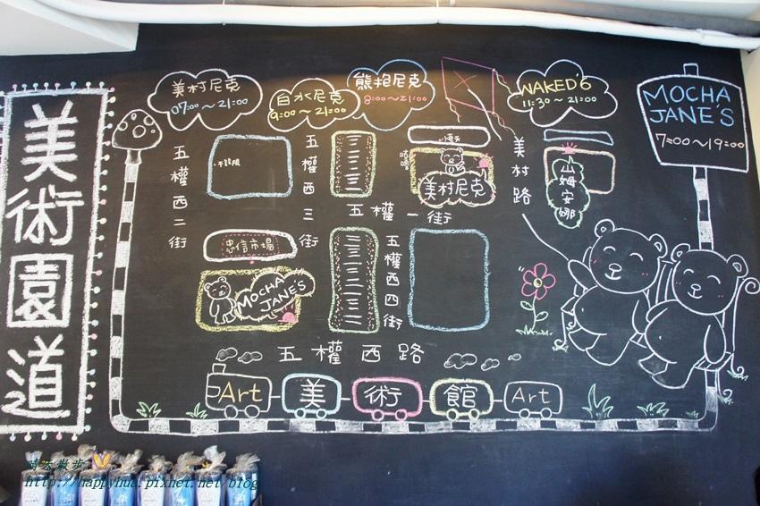 1443270930 482928605 - [台中早午餐]西區∥摩卡珍思Mocha Jane's~尼克咖啡系列的優雅選擇 美術館綠園道、國美館正對面 早上七點起全天候營業 輕食、早午餐、午晚餐等多重選擇