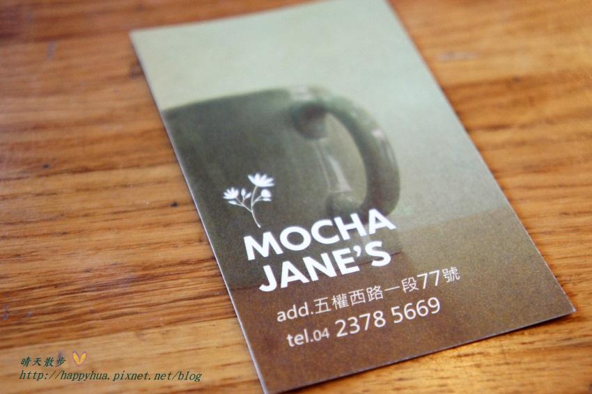 1443270933 2795647642 - [台中早午餐]西區∥摩卡珍思Mocha Jane's~尼克咖啡系列的優雅選擇 美術館綠園道、國美館正對面 早上七點起全天候營業 輕食、早午餐、午晚餐等多重選擇