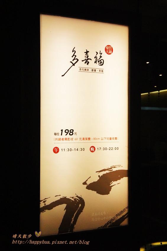 多喜福 (1).JPG