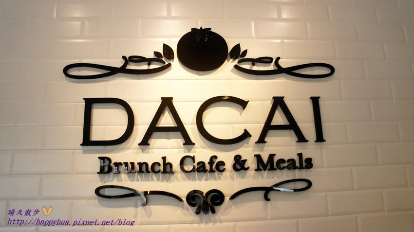 1446720347 4197504308 - 【熱血採訪】采咖啡Dacai Café~國美館附近親子友善餐廳 用親土親人的優選食材 端出少油少鹽無味精的清爽創意料理