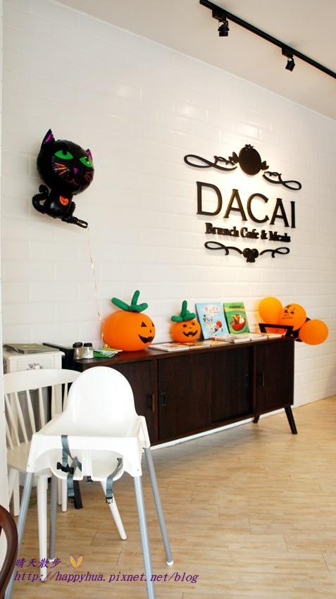 1446720348 487754053 - 【熱血採訪】采咖啡Dacai Café~國美館附近親子友善餐廳 用親土親人的優選食材 端出少油少鹽無味精的清爽創意料理