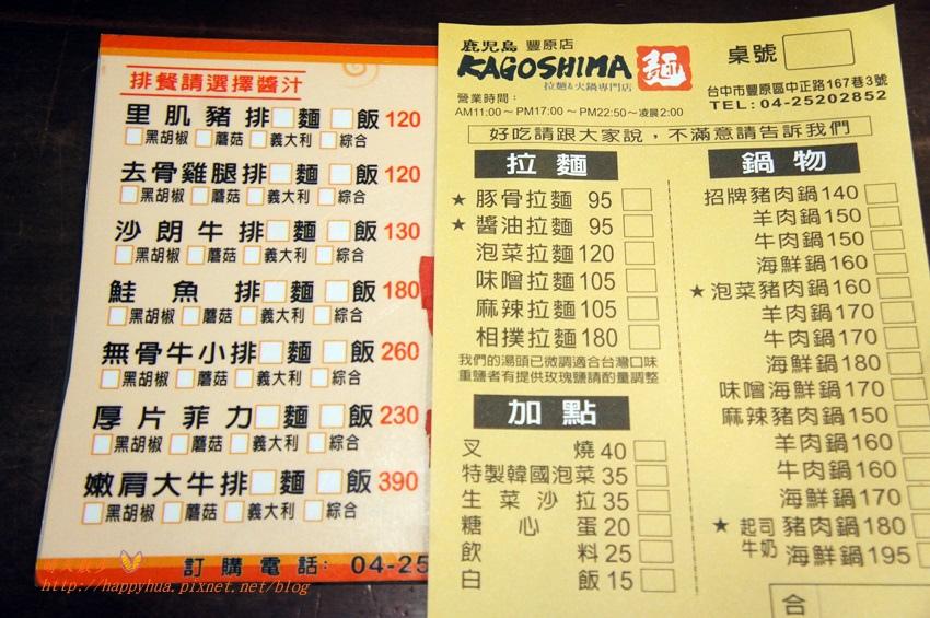台中美食 豐原廟東 二口美食 鹿兒島拉麵 (13).JPG
