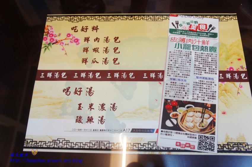 201507三鮮湯包 (5).JPG