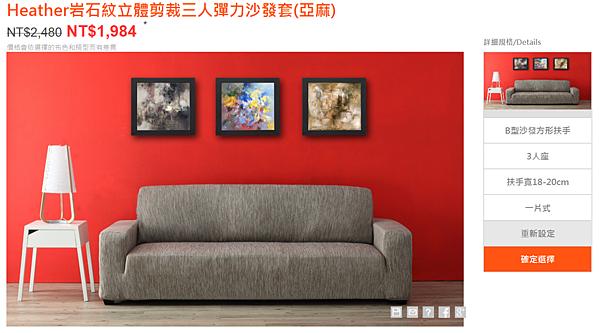 HousePal好室配 線上沙發試衣間 a (1).png