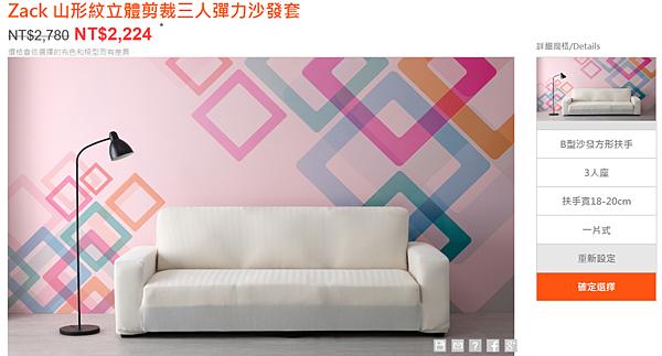 HousePal好室配 線上沙發試衣間 a (2).png