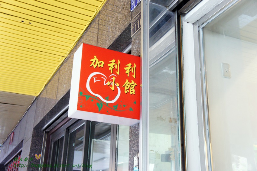 1453035320 660525153 - [台中美食]南屯區∥加利利小館~充滿家常味的平價簡餐餐廳 選擇豐富 招牌菜色紅燒獅子頭 晚來吃不到喔