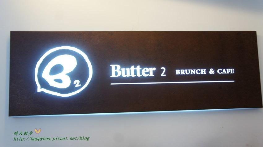 1455755832 4125387982 - [台中早午餐]西區∥巴特2店(Butter 2 Brunch & Cafe)~近國美館、小大繪本館 色香味俱全的豐盛早午餐 還有蛋糕般的超厚鬆餅