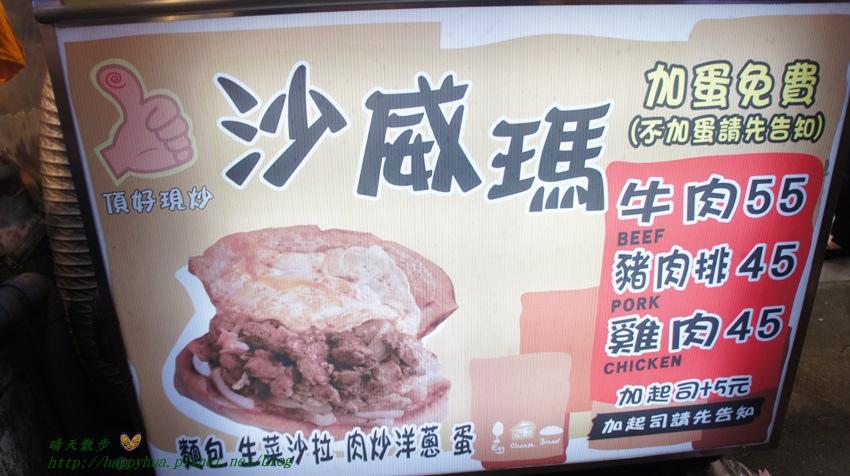 1456062716 2257537228 - [台中美食]北區∥頂好現炒沙威瑪~一中街夜市美味小吃 吃飽又吃巧 牛排、豬肉排、雞肉加蛋 還有起司添風味