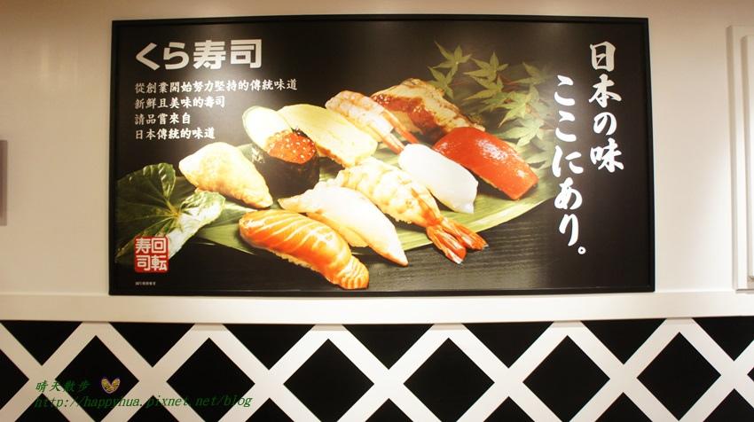 1456816056 3729562841 - [台中美食]西區∥藏壽司くら寿司Kura Sushi~來自日本好吃又好玩的平價迴轉壽司 台中廣三SOGO店 一皿40元 吃五盤抽扭蛋 另類親子同樂餐廳