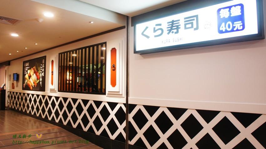1456816060 920850430 - [台中美食]西區∥藏壽司くら寿司Kura Sushi~來自日本好吃又好玩的平價迴轉壽司 台中廣三SOGO店 一皿40元 吃五盤抽扭蛋 另類親子同樂餐廳