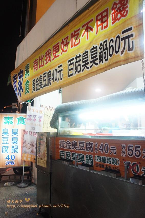 1457857422 4267213434 - [台中美食]北區∥毒家素食~素食路邊攤的素食臭豆腐 已遷至店面 素食料理選擇豐富 有比我更好吃的不用錢(已歇業)
