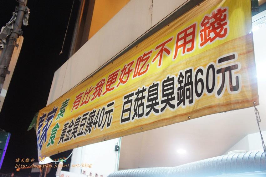 1457857423 2523161474 - [台中美食]北區∥毒家素食~素食路邊攤的素食臭豆腐 已遷至店面 素食料理選擇豐富 有比我更好吃的不用錢(已歇業)