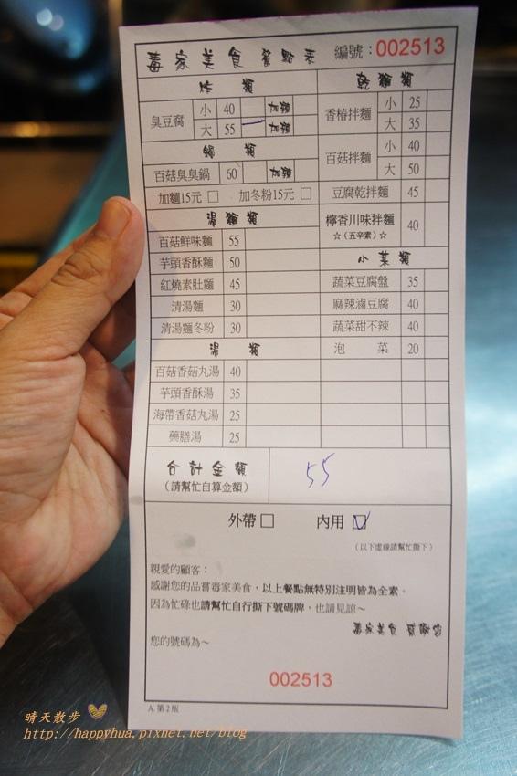 1457857425 2159756953 - [台中美食]北區∥毒家素食~素食路邊攤的素食臭豆腐 已遷至店面 素食料理選擇豐富 有比我更好吃的不用錢(已歇業)