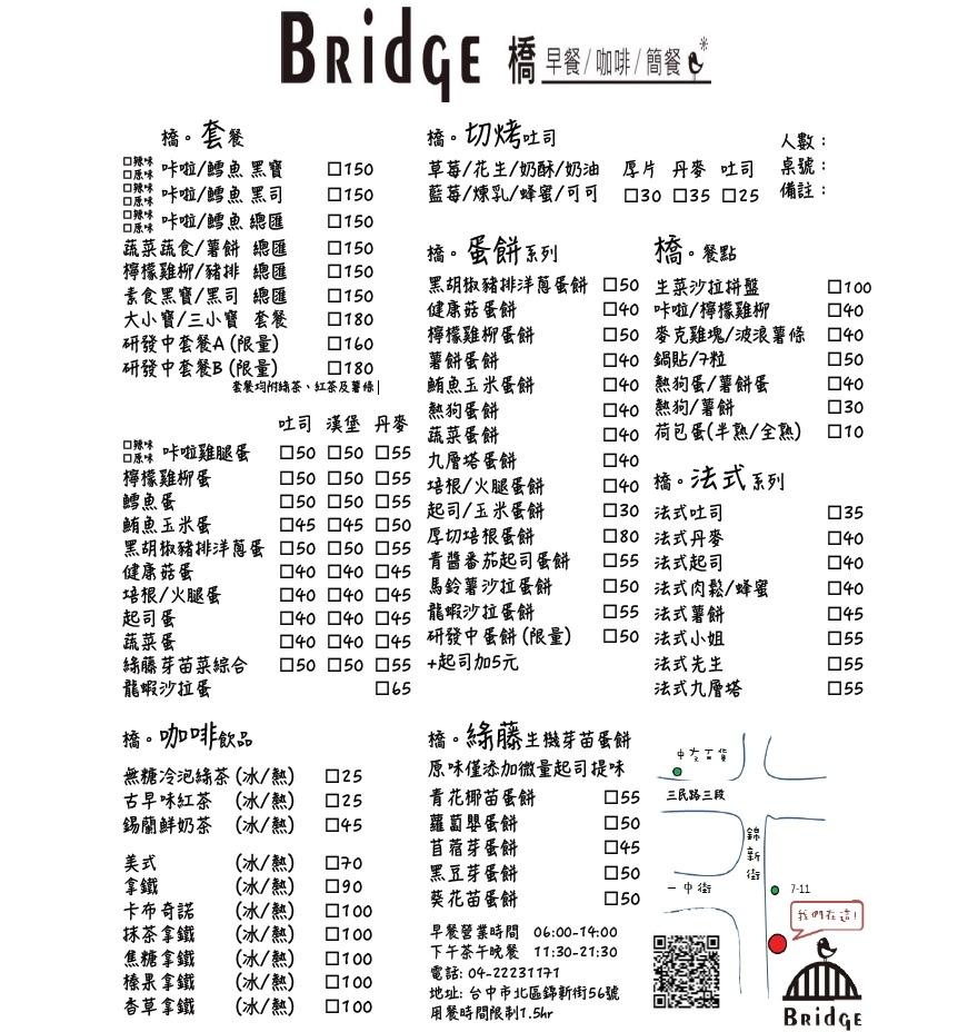 1458908089 2841845593 - [台中早午餐]北區∥橋Bridge Café早餐 咖啡 簡餐~一中街夜市裡的平價簡餐咖啡館 提供中西式早點和西式義大利麵、鬆餅 早上六點就開門營業喔