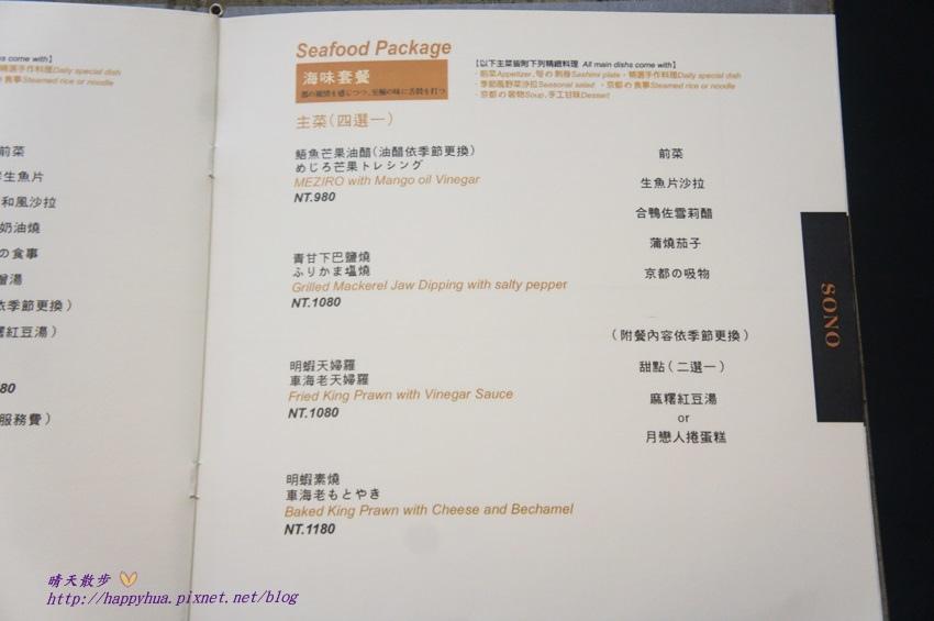 1460648565 1181713505 - [台中美食]西區∥SONO園日本料理~低調中帶點奢華的日式饗宴 在和室包廂享用經典日式料理