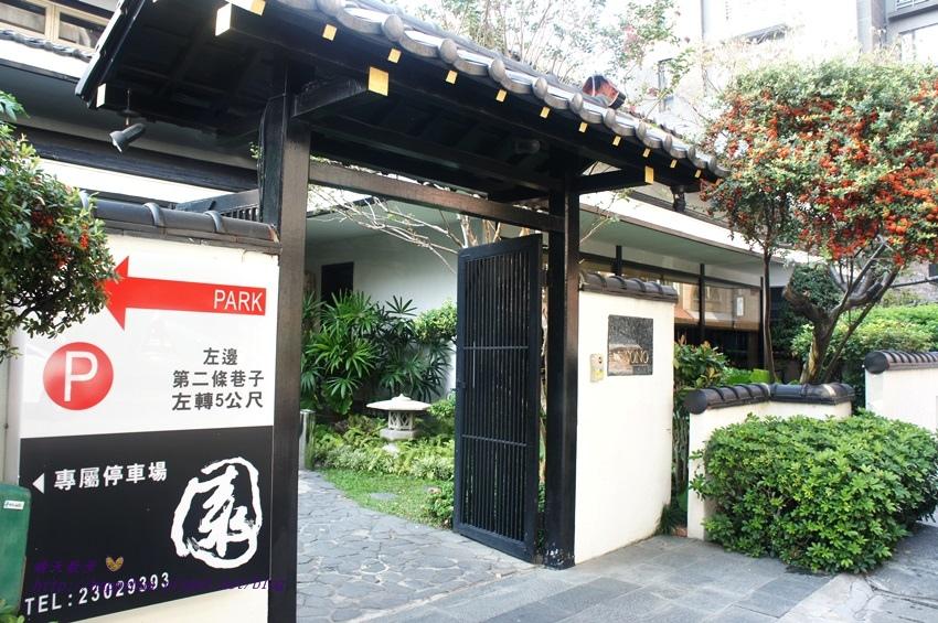 1460648631 4266410925 - [台中美食]西區∥SONO園日本料理~低調中帶點奢華的日式饗宴 在和室包廂享用經典日式料理